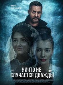 постер к сериалу Ничто не случается дважды (2019)