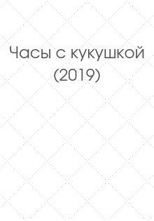 фильмы украина 2019 которые уже вышли