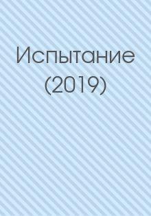 новые фильмы 2019 украина