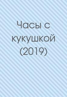 детектив Часы с кукушкой (2019)
