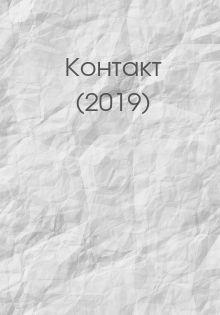Контакт (2019)