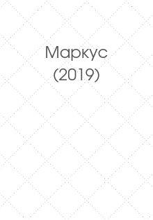 сериал Маркус (2019)