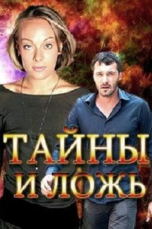сериал Тайны и ложь (2019)