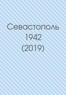 Севастополь 1942 (2019)