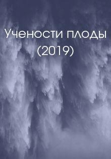 Учености плоды (2019)