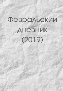 Февральский дневник (2019)