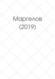 фильм Маргелов (2019)