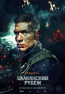 фильм Балканский рубеж (2019)