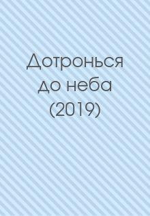 постер к фильму Дотронься до неба (2019)