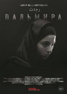 постер к фильму Пальмира (2019)