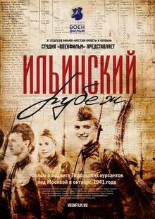 российские фильмы о войне 2019