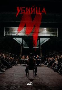 детектив М убийца (2019)