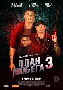 афиша к фильму План побега 3 (2019)