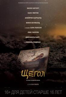 Щегол (2019)