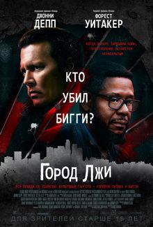 афиша к фильму Город лжи (2019)
