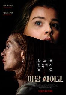 фильм В объятиях лжи (2019)
