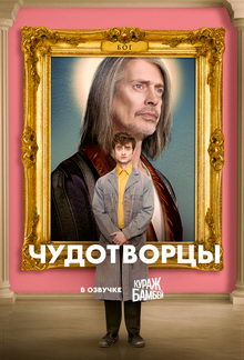 постер к сериалу Чудотворцы (2019)