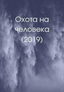 сериал Охота на человека (2019)