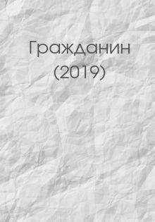 зарубежные сериалы 2019 криминал