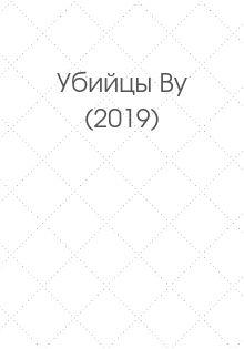 сериал Убийцы Ву (2019)