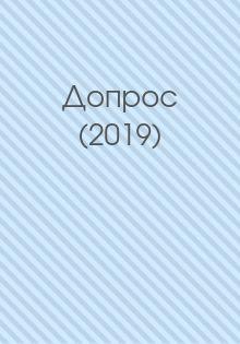 сериал Допрос (2019)
