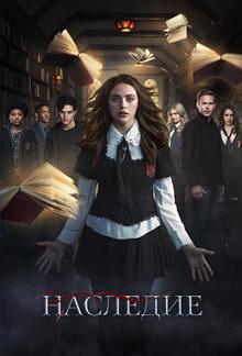 ужасы Наследие (2018)