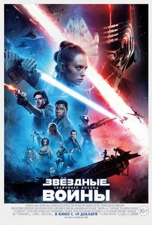 фильм Звездные войны: Скайуокер. Восход (2019)
