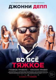 кино Во все тяжкое (2019)