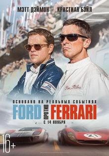 постер к фильму Ford против Ferrari (2019)