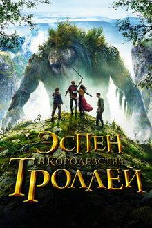 плакат к фильму Эспен в королевстве троллей (2019)