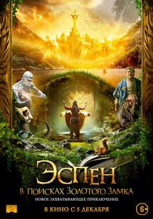 плакат к фильму Эспен в поисках Золотого замка (2019)