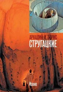 мсамые интересные книги стругацких