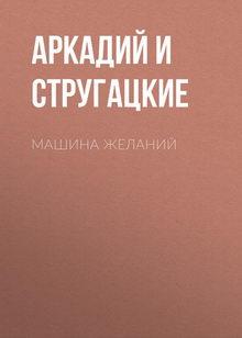топ книг братьев стругацких