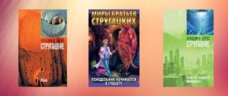 книги стругацких