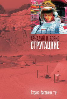 лучшие книги стругацких рейтинг