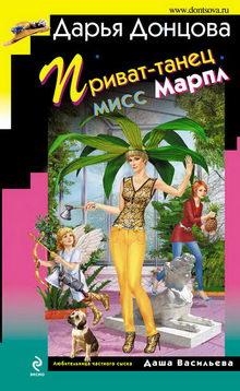 книга Приват-танец мисс Марпл