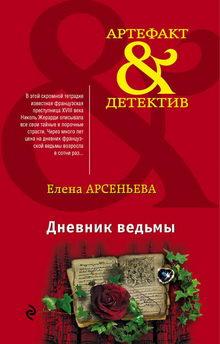 роман Дневник ведьмы