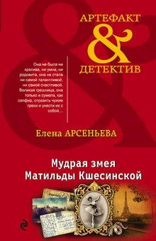 детектив Мудрая змея Матильды Кшесинской
