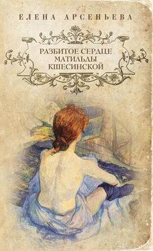 Разбитое сердце Матильды Кшесинской