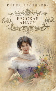 книга Русская лилия