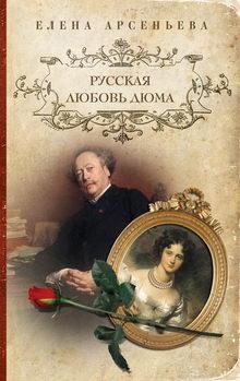 книга Русская любовь Дюма