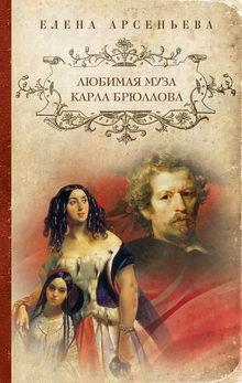 книга Любимая муза Карла Брюллова