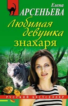 роман Любимая девушка знахаря