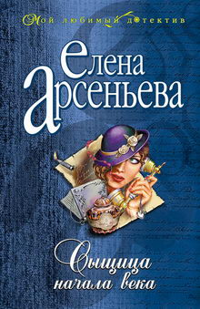 роман Сыщица начала века
