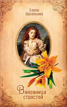 книга Виновница страстей