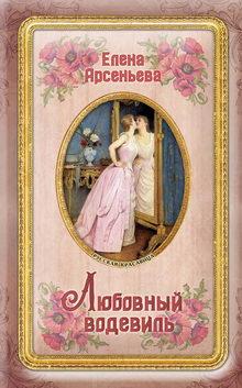 роман Любовный водевиль