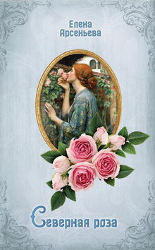 книга Северная роза