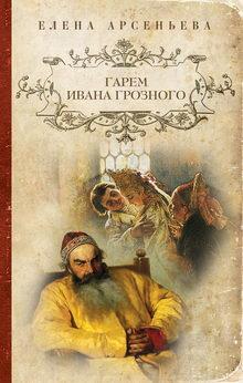 книга Гарем Ивана Грозного