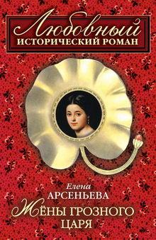 роман Жены грозного царя
