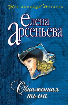 роман Обнаженная тьма